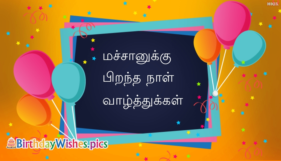 Birthday Wishes Birthday Wishes In Tamil For Brother In Law Happy birthday kinemaster video editing 2020 tamil whatsapp status video tamil. birthday wishes in tamil for brother in law