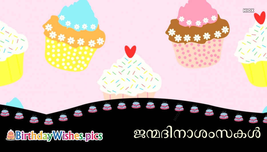 Birthday Wishes In Malayalam | Happy Birthday Images In Malayalam