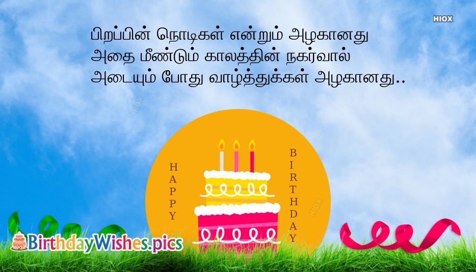 Happy Birthday Quotes In Tamil