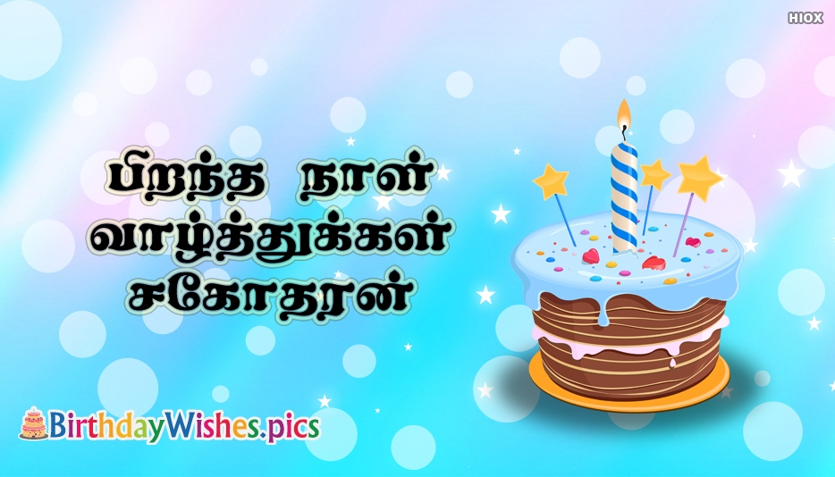 Happy Birthday To Brother In Tamil Birthdaywishes Pics
