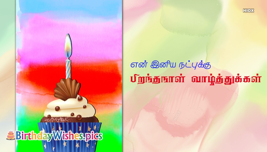how to tell happy birthday in tamil
