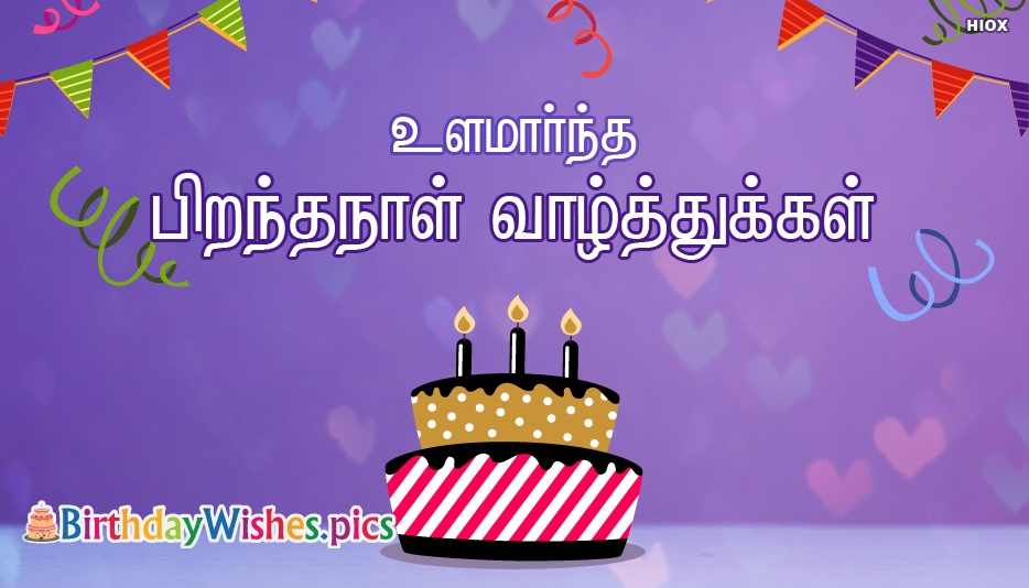 Tamil Happy Birthday Wishes Images