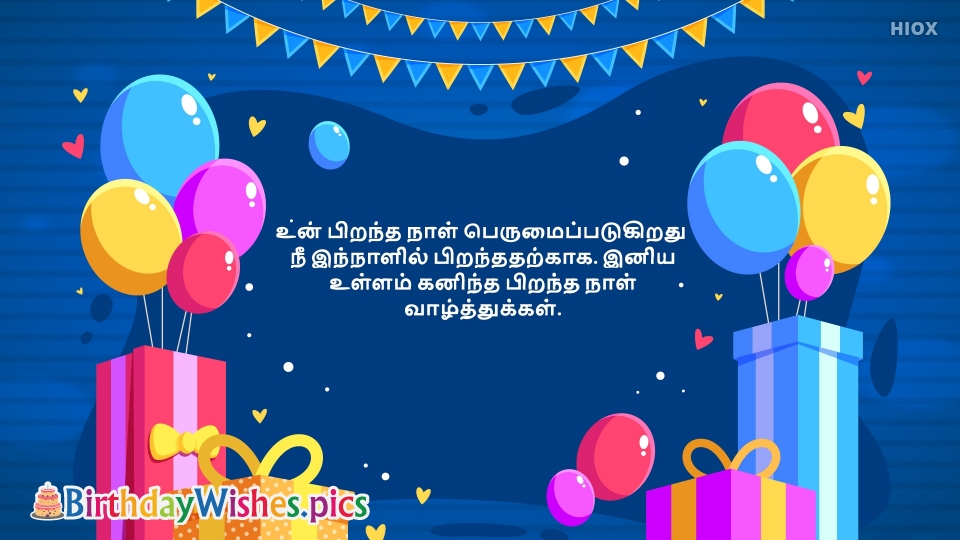 Birthday Wishes Images for Vazhthukkal