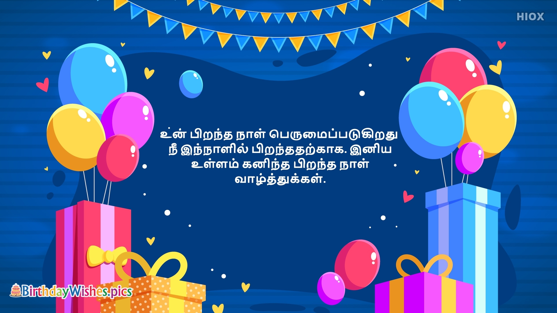 Pirantha Naal Valthukkal In Tamil Words