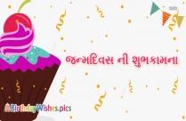Happy Birthday Gujarati