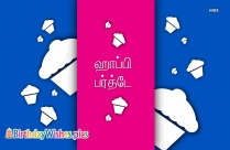 Happy Birthday To Friend In Tamil