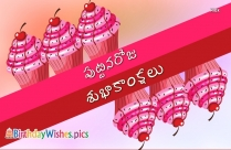 Happy Birthday In Telugu