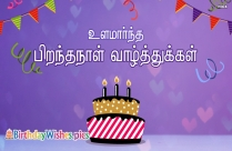 Birthday Wishes To Brother In Law In Tamil